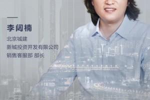 焦点房谈北京城建李闼楠推重国匠质量缔造创新式宽院墅