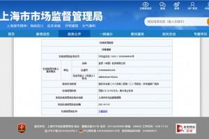 速报宜家(中国)因发布虚假广告遭罚172万元