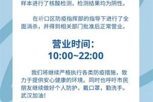 宜家武汉商场紧急封闭